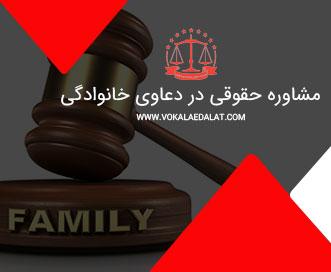 مشاوره حقوقی در دعاوی خانوادگی