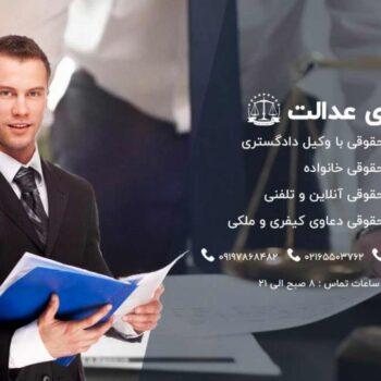 مشاوره حقوقی رایگان حضوری